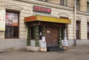"""Ресторан """"Дитай"""""""