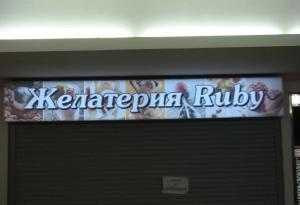 """Световой короб """"Желатерия Руби"""""""
