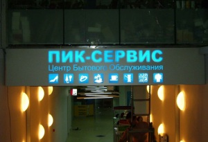 "Короб в ТК ""ПИК"""